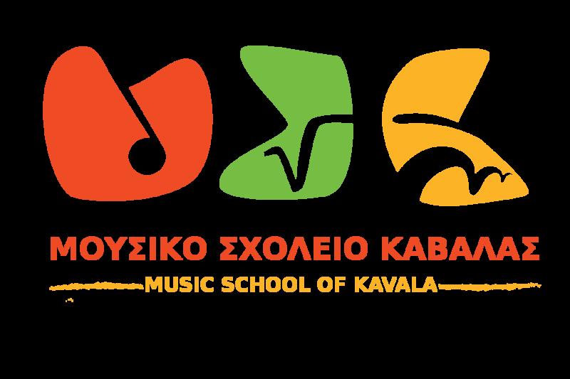 Mousiko Sxoleio Kavalas Logo_GR-EN